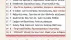 stoixeia imerologio 2018 (2)
