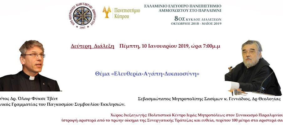 B Dialexi Salaminiou 2019