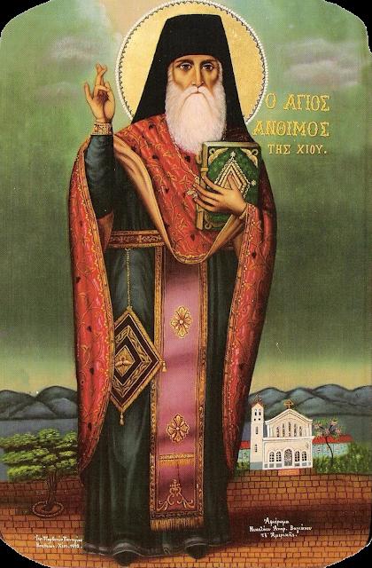 Εορτή Αγίου Ανθίμου του εν Χίω