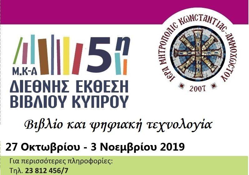 E Diethnis Ekthesi Vivliou Kyprou 2019