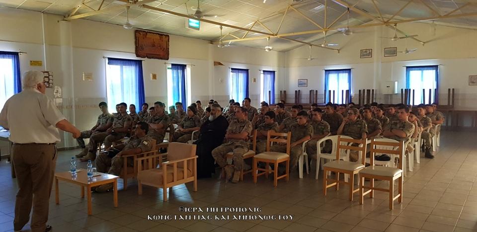 Διάλεξη σε στρατόπεδο στα πλαίσια του Σαλαμίνιου Ελεύθερου Πανεπιστημίου