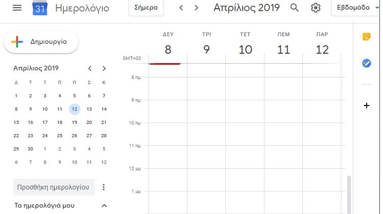 Δημιουργία ηλεκτρονικού ημερολογίου εκδηλώσεων επαρχίας Αμμοχώστου