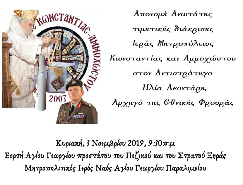 Απονομή Ανωτάτης τιμητικής διάκρισης στον Αρχηγό της Εθνικής Φρουράς (03-11-2019)