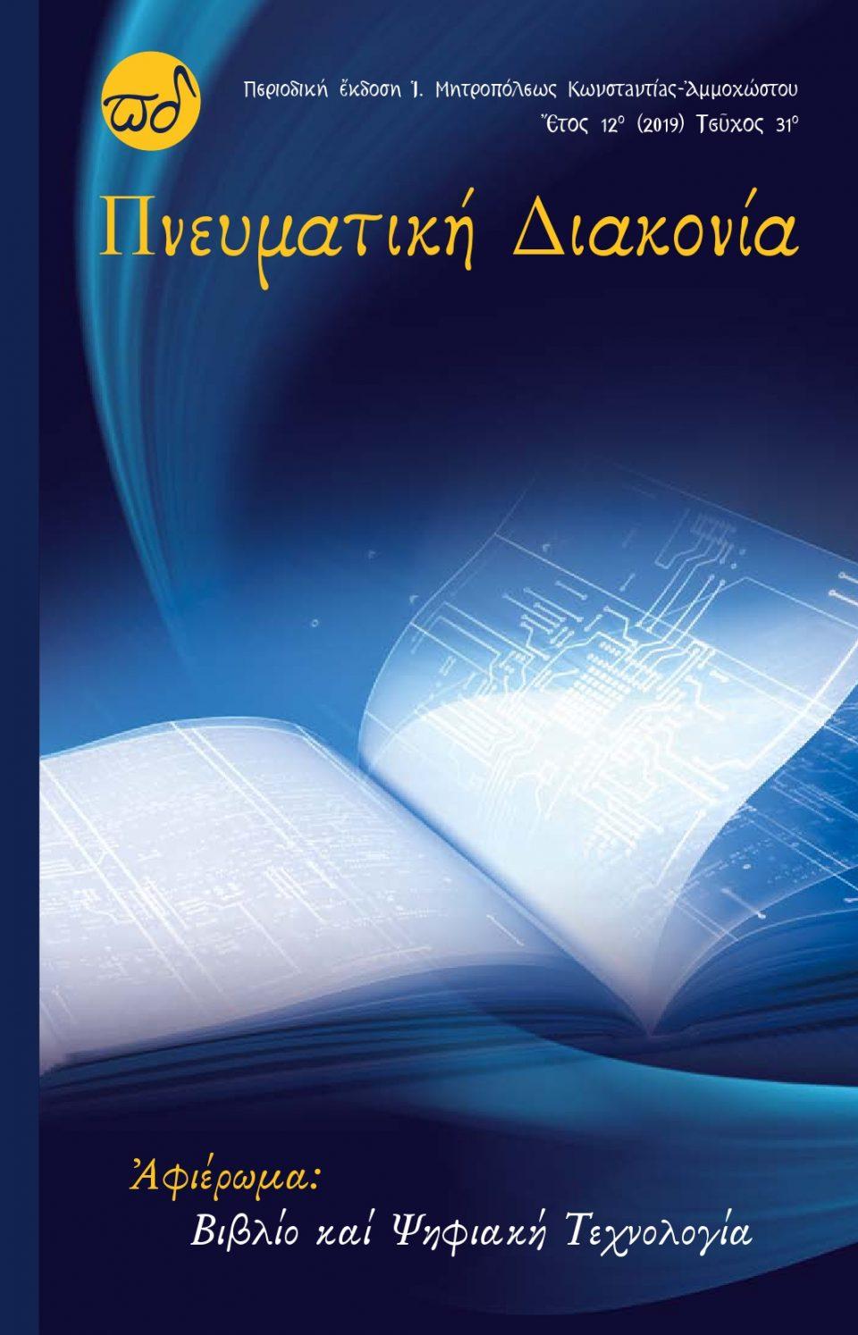 Πνευματική Διακονία – Τεύχος 31