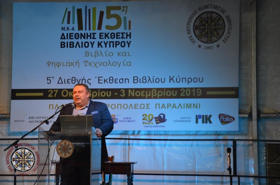 Ομιλία «Εθνική ταυτότητα και Γλώσσα»