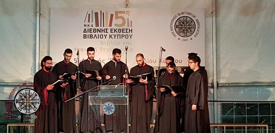 Τέταρτη ημέρα 5ης Διεθνής Έκθεσης Βιβλίου Κύπρου