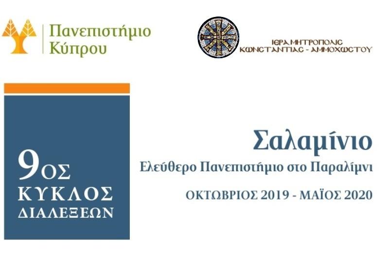 2η διάλεξη Σαλαμίνιου Ελεύθερου Πανεπιστημίου Αμμοχώστου (23-01-2020)