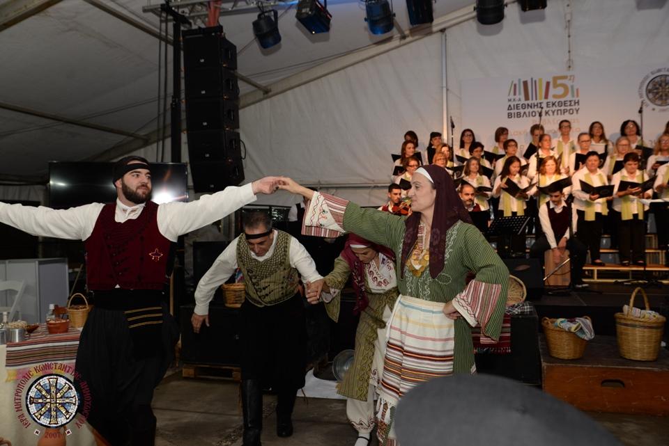 Μουσικοχορευτική παράσταση στα πλαίσια της 5ης Διεθνής Έκθεσης Βιβλίου