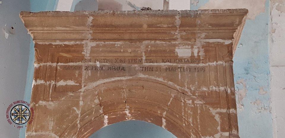 2019 11 23 Agios Epifanios Milia (8)