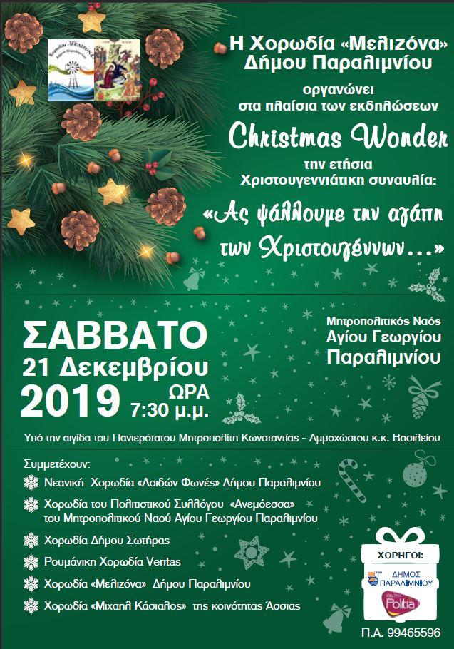 Χριστουγεννιάτικη Συναυλία (21 Δεκεμβρίου 2019)