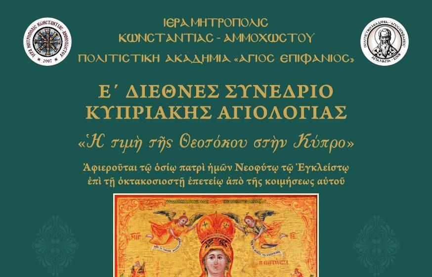 E Dietnes Synedrio Kypriakis Agiologias Programma 1