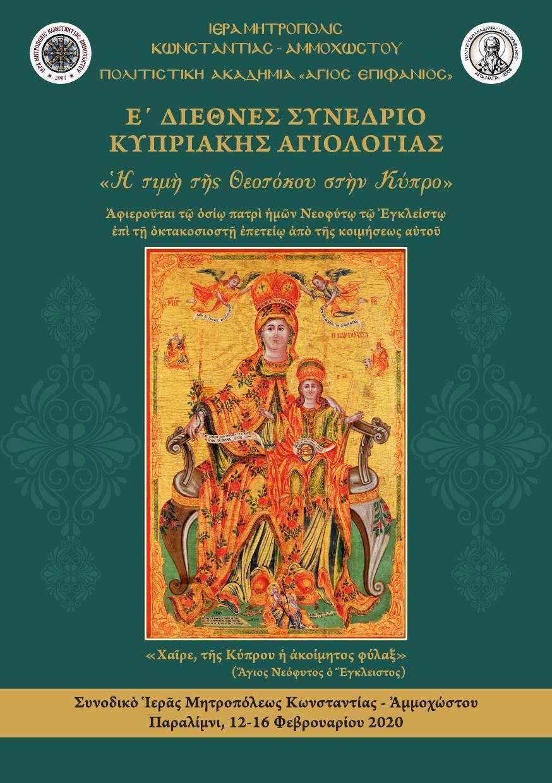 Πληροφορίες-Πρόγραμμα Ε' Διεθνούς Συνεδρίου Κυπριακής Αγιολογίας