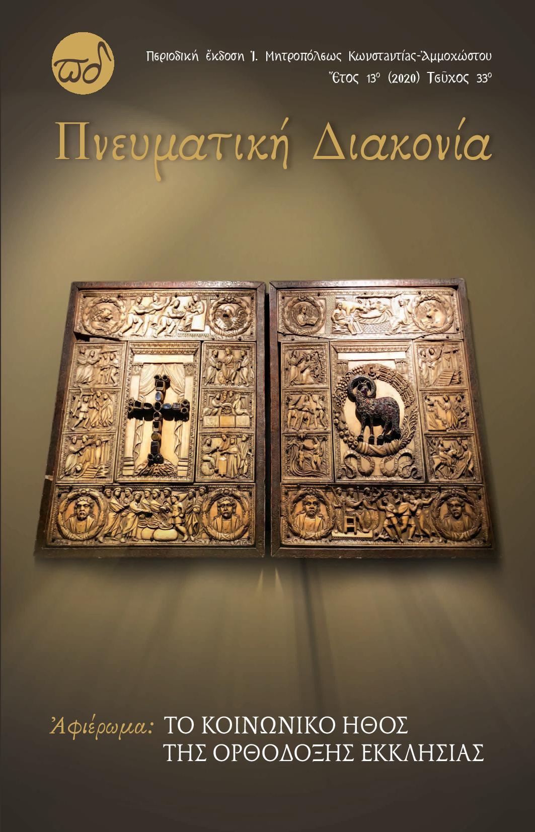 Περιοδικό Πνευματική Διακονία