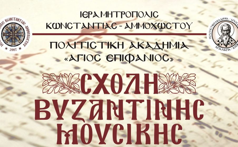 Sxoli Byzantinis Mousikis