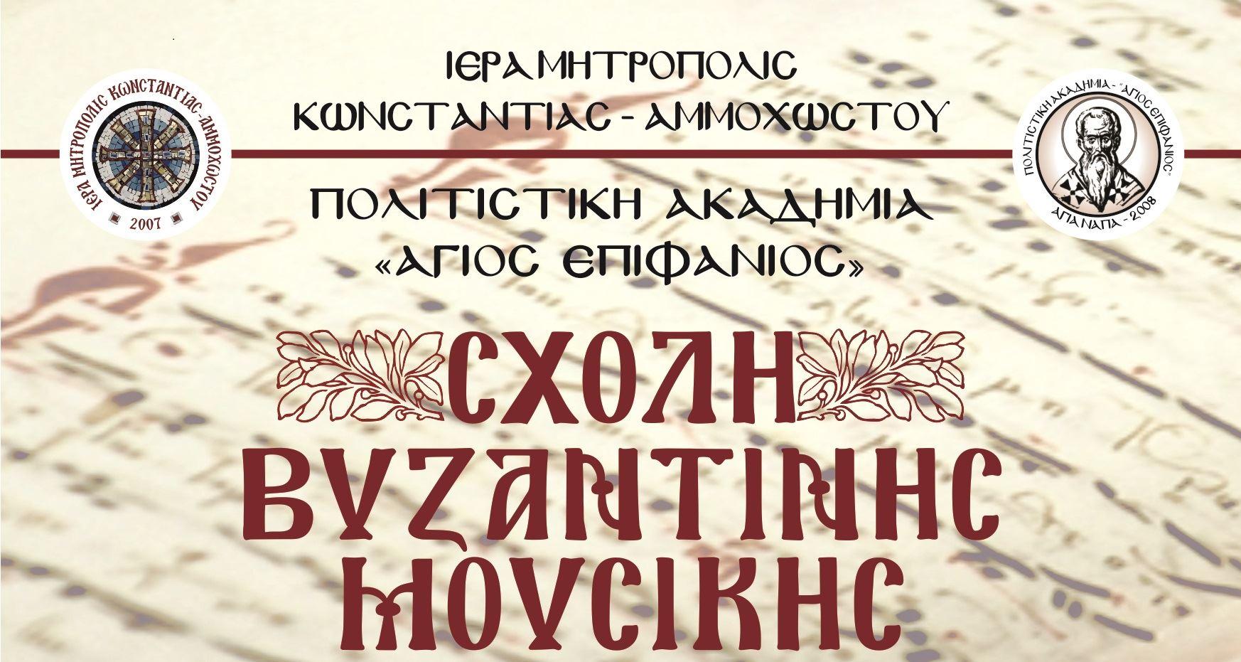 Σχολές Βυζαντινής Μουσικής-Ανακοίνωση
