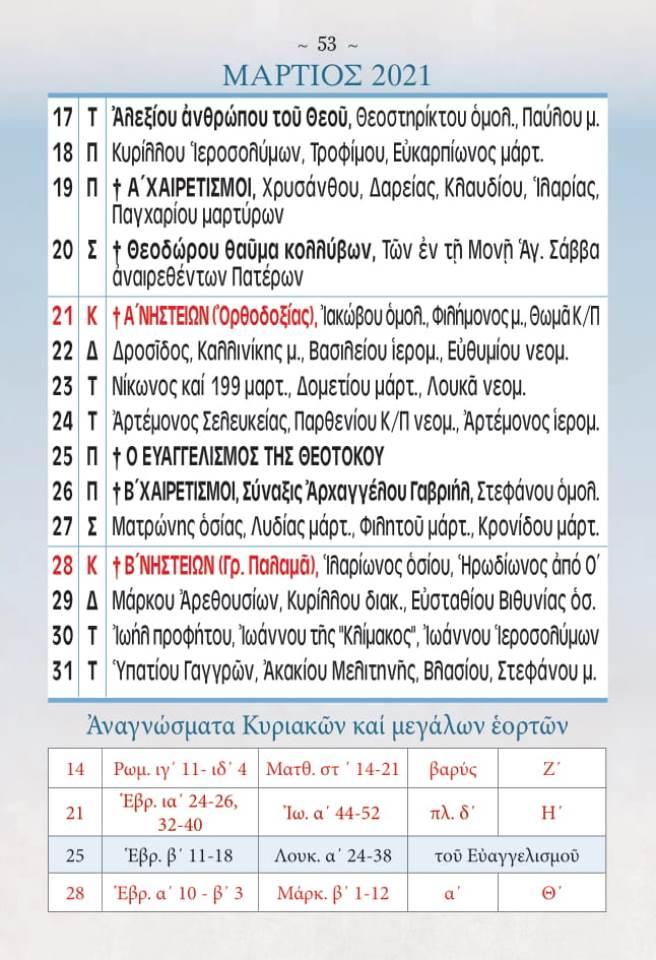 2021 Imerologio Tsepis (2)