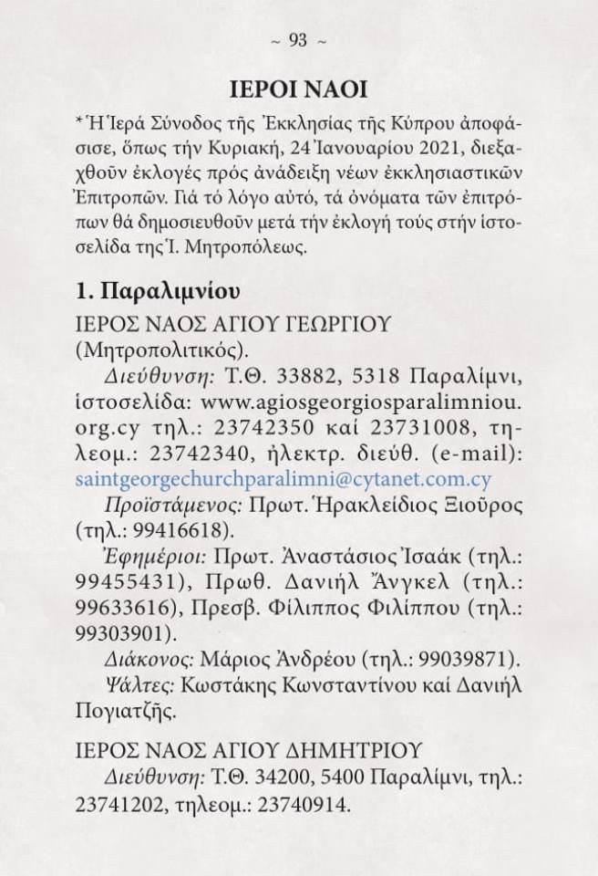 2021 Imerologio Tsepis (4)