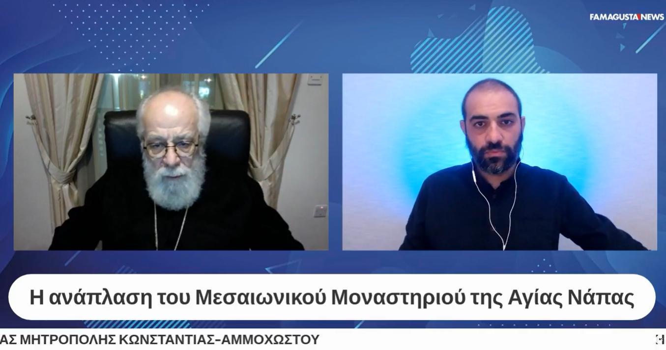 Ο Μητροπολίτης Κωνσταντίας Βασίλειος σε μια ζωντανή διαδικτυακή συζήτηση στο Famagusta.News.