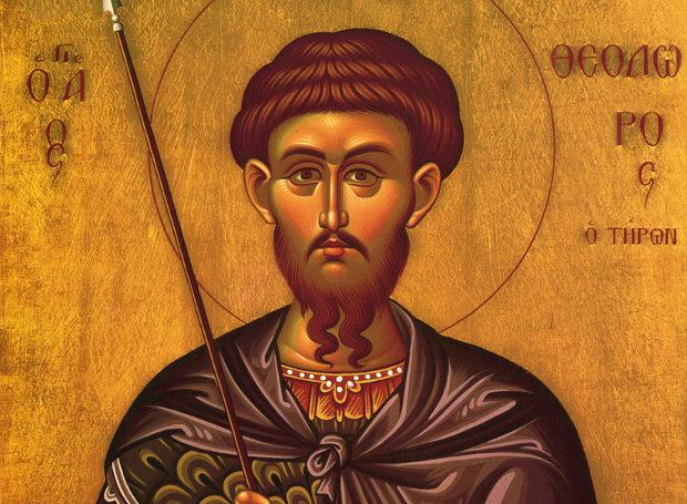 Άγιος Θεόδωρος ο Τήρων (17 Φεβρουαρίου)