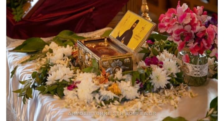 Ανακοίνωση για προσκύνημα ιερών λειψάνων Αγίου Εφραίμ (9-11/04/2021)